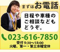 まずはお電話。県内どこでも無料で査定にお伺いします