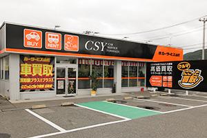 にこっと車検本社 山形店 (総合受付)